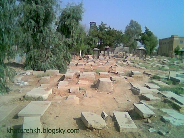 قبرستان قدیم شیراز